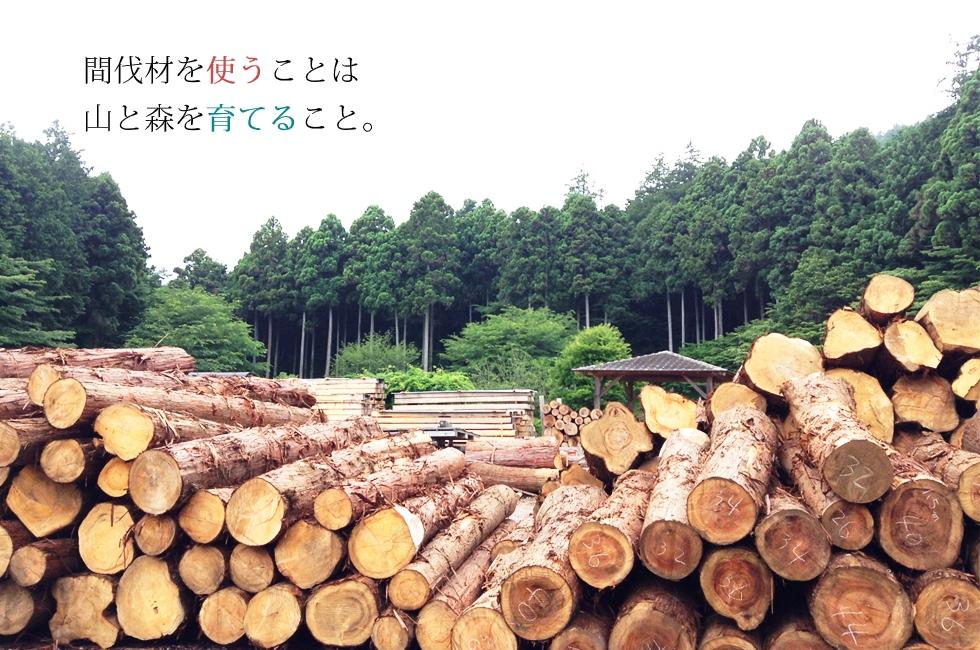 間伐材利用に関する取り組み