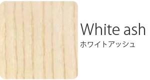 white ash ホワイトアッシュ