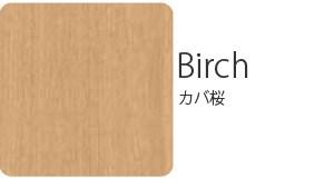 birch カバ桜