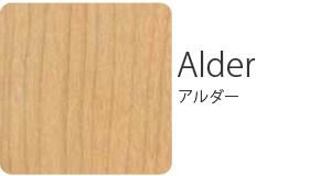 alder アルダー