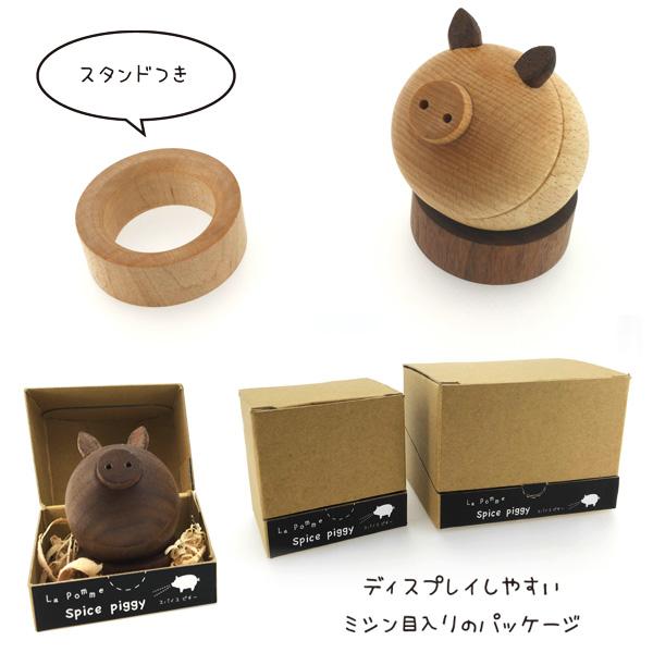 スパイスピギー Spice Piggy