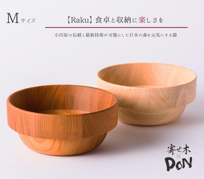 寄木×DON【楽】Mサイズ