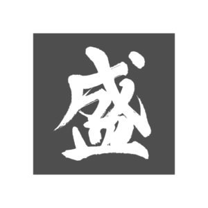 【Sei】