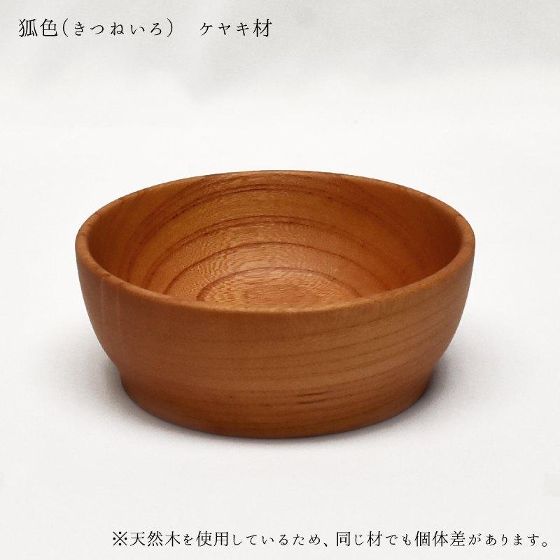 寄木×DON【盛】Sサイズ ケヤキ材