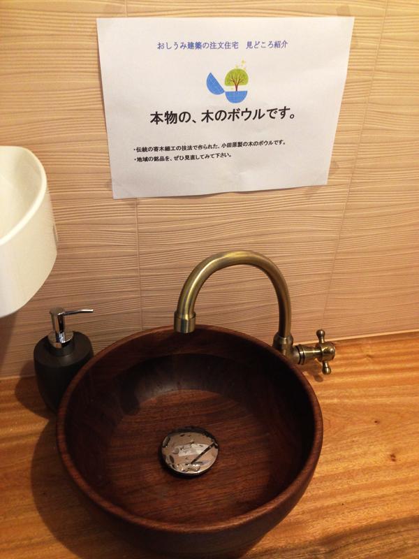 木製手洗い器