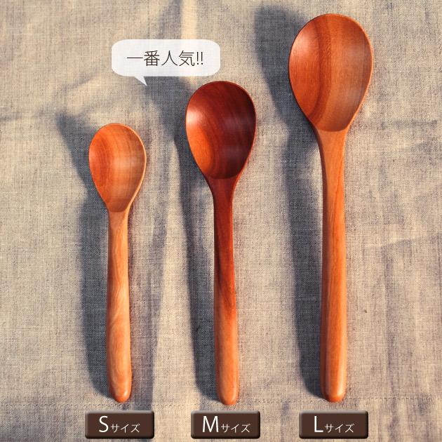 スプーン(サオ/シタン) S・M・L Spoon