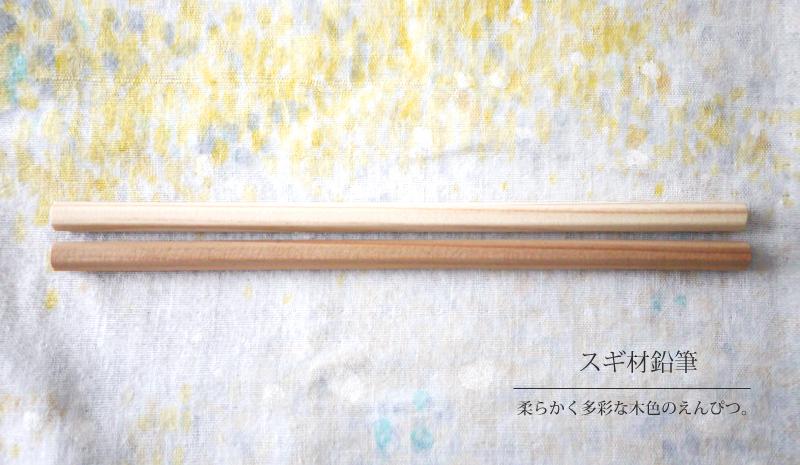 間伐スギ材鉛筆【2800本限定】
