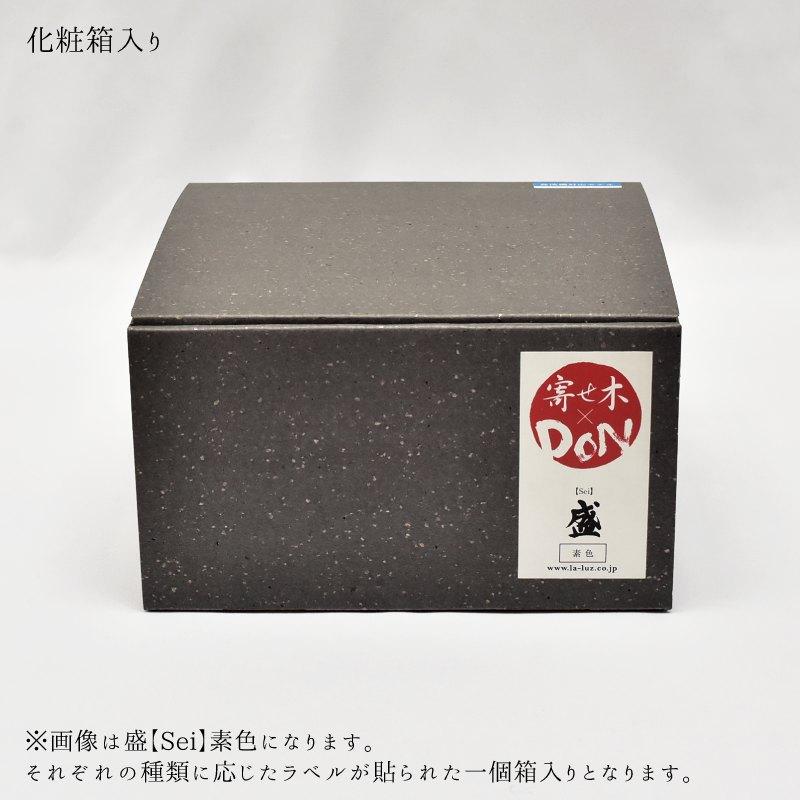 寄木×DON 化粧箱